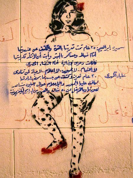 450px-Aliya_Mehdi_-_علياء_مهدي