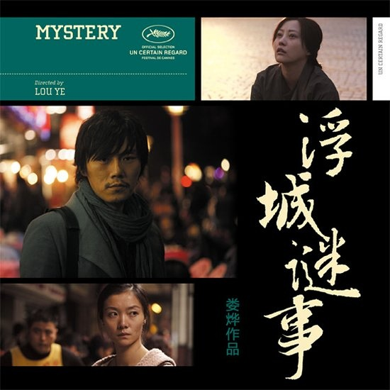 Mystery_2012_poster